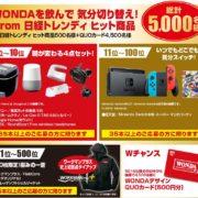 Nintendo Switchが当たる「WONDAを飲んでチャレンジ!上位500名様が必ずもらえる!」キャンペーンが2019年3月18日から開始!