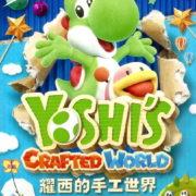 『ヨッシークラフトワールド』の中国版 ボックスアートが公開!