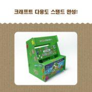 『ヨッシークラフトワールド』の韓国予約特典「多目的スタンド」の組み立て動画が公開!
