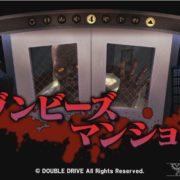 『ゾンビーズマンション』で「新たなステージ」が追加される無料更新データが配信決定!
