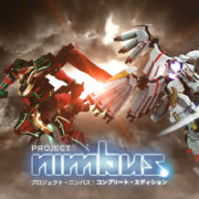 【更新】Switch用ソフト『プロジェクト・ニンバス:コンプリート・エディション』の発売日が2019年5月16日に決定!