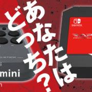 『ファイティングスティック mini for Nintendo Switch』と『リアルアーケードPro.V HAYABUSA for Nintendo Switch』の比較記事が公開!