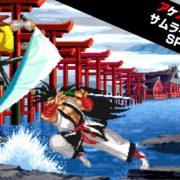 PS4&Nintendo Switch&Xbox One用『アケアカNEOGEO サムライスピリッツ零SPECIAL』が2019年4月18日に配信決定!