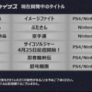 【4/18】Nintendo Switch用『アケアカ』シリーズの今後の配信ラインナップが公開!『サイコソルジャー』の配信日が4月25日に決定!