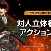 PS4&Switch&PC用ソフト『進撃の巨人2 -Final Battle-』の対人立体機動アクション 紹介動画1~2が公開!