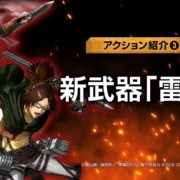 PS4&Switch&PC用ソフト『進撃の巨人2 -Final Battle-』のアクション 紹介動画3 新武器「雷槍」が公開!