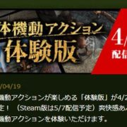 PS4&Switch&PC用ソフト『進撃の巨人2 -Final Battle-』の体験版配信日が2019年4月26日に決定!