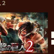 PS4&Switch&PC用ソフト『進撃の巨人2 -Final Battle-』の体験版が2019年4月26日から配信開始!