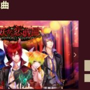 Nintendo Switch版『妖かし恋戯曲』の体験版が2019年4月18日から配信開始!デジマースの乙女ゲー