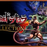 【更新】『悪魔城ドラキュラ アニバーサリーコレクション』の発売日が2019年5月16日に決定!収録される全8タイトルが公開に