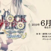 【オトメイト】Switch用ソフト『CLOCK ZERO ~終焉の一秒~ Devote』のプロモーションムービーが公開!