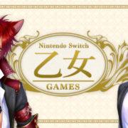 Nintendo Switch『妖かし恋戯曲』リリースの1周年を記念したキャンペーンが株式会社デジマースによって開催中!