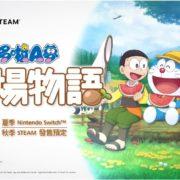 『ドラえもん のび太の牧場物語』はPC(Steam)でも発売予定!