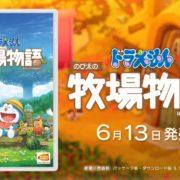 Switch用ソフト『ドラえもん のび太の牧場物語』の第1弾 CMが公開に!