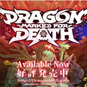 Switch版『Dragon Marked For Death』でアップデートパッチ:Ver.3.1.5nが2020年11月6日から配信開始!