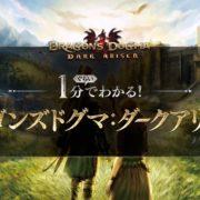 Switch版『Dragon's Dogma DARK ARISEN』のローンチトレーラー&オーティオコメンタリー(ショートバージョン)&1分ぐらいでわかるドラゴンズドグマ:ダークアリズン 第1回が公開!