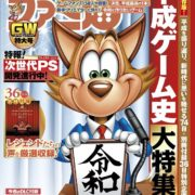 「ゲームファン7100人以上が選んだ平成のゲーム 最高の1本」が週刊ファミ通2019年5月16日増刊号で発表に!第1位は1995年発売の『クロノ・トリガー』!