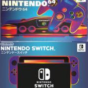【ファンアート】海外ファンがスーパーファミコンとニンテンドー64風の「Nintendo Switch」パッケージを作成