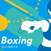 Nintendo Switch用ソフト『Fit Boxing (海外名Fitness Boxing)』の全世界累計出荷販売本数が100万本を突破!