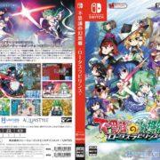 PS4&Switch用ソフト『不思議の幻想郷 ロータスラビリンス』のダミージャケットが公開!