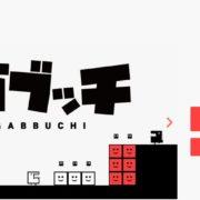 Switch用ソフト『ガブッチ』の体験版が4月3日から配信開始!ひらめき力が試される2Dアクションパズルゲーム