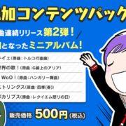 『がるメタる!』の「楽曲追加パック 第二弾」が2019年4月25日から配信開始!