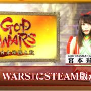 Steam版『GOD WARS 日本神話大戦』のゲーム紹介PVが公開!