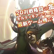 『GUILTY GEAR 20th ANNIVERSARY PACK』の本サイトが正式公開!