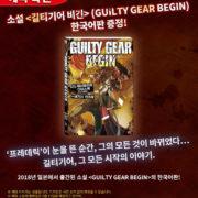 韓国版『GUILTY GEAR 20th ANNIVERSARY PACK』の特典情報が公開!