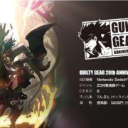 Nintendo Switch用ソフト『GUILTY GEAR 20th ANNIVERSARY PACK』の製品紹介映像が公開!