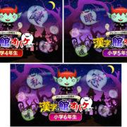Switch用ソフト『グレコからの挑戦状!漢字の館とオバケたち 小学4年生/小学5年生/小学6年生』が2019年4月18日から配信開始!