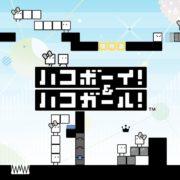 Switch用ソフト『ハコボーイ!ハコガール!』の体験版が配信開始!