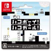 Switch用ソフト『ハコボーイ!ハコガール!』のダウンロードカード版が販売中!