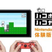 Switch用ソフト『ハコボーイ!ハコガール!』の紹介映像が公開!