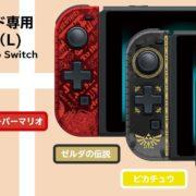 HORIから「携帯モード専用 十字コン(L)for Nintendo Switch」の新柄「ゼルダの伝説」「ピカチュウ」が2019年5月に、「スーパーマリオ」が2019年9月に発売決定!