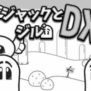 Switch版『ジャックとジルDX』が2019年5月9日に配信決定!ゲームボーイライクな2Dアクションゲーム