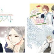 【オトメイト】Switch版『片恋いコントラスト』の公式サイトが更新されてギャラリーが公開!