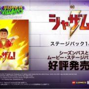 PS4&Switch用ソフト『レゴ DC スーパーヴィランズ』のシャザム ステージパック1&2 紹介映像が公開!