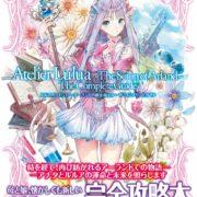 『ルルアのアトリエ ~アーランドの錬金術士4~ ザ・コンプリートガイド』の表紙が公開!