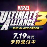 Switch版『MARVEL ULTIMATE ALLIANCE 3: The Black Order』の国内発売日が2019年7月19日に決定!劇場用CMが公開