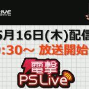 2019年5月16日(木) 19:30~に放送予定の電撃PS Liveにて『メガドライブ ミニ』の収録タイトル第3弾が発表!
