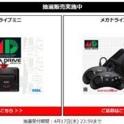 『メガドライブ ミニ』の抽選販売がJoshin Webで開始!4月4日~4月17日まで
