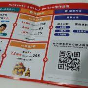 香港でも「My Nintendo Store(マイニンテンドーストア)」がオープンへ