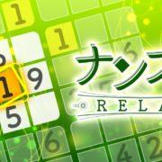 Switch用ソフト『ナンプレ Relax』が2019年4月25日に配信決定!合計300問が収録された「癒し系」のナンプレソフト