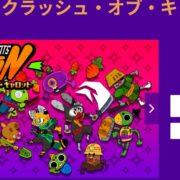 Switch版『ニンジン:クラッシュ・オブ・キャロット』の体験版が2019年4月25日から配信開始!