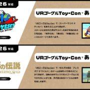 4月26日(金)より「VRゴーグルToy-Con」で『スーパーマリオ オデッセイ』と『ゼルダの伝説 ブレス オブ ザ ワイルド』をあそぶことができるように!