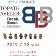 「オクトパストラベラー」初のライブコンサート『OCTOPATH TRAVELER Break, Boost and Beyond』のチケットがスクウェア・エニックスe-STOREにて4月25日12:00より先行販売受付開始!