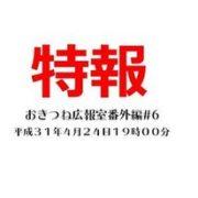 4月24日 19時~から賈船によるWeb番組「【特報】おきつね広報室平成最後の番外編#6」が放送決定!