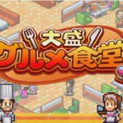 Switch版『大盛グルメ食堂』が2019年4月18日に配信決定!カイロソフトによるレストラン経営シミュレーションゲーム
