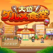 Switch版『大盛グルメ食堂』の体験版が2019年5月23日に配信決定!